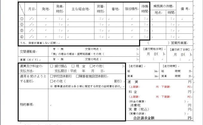 new_hikiuke-680x421