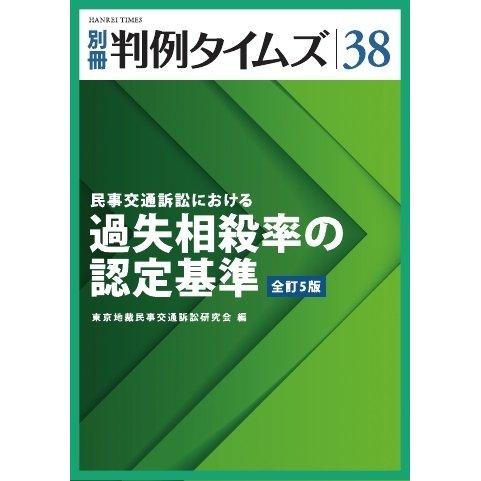判例タイムズ38