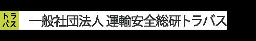 一般社団法人運輸安全総研トラバス