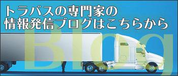 トラバスのブログ